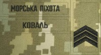 - Комплект нашивки Морська Піхота, погони на замовлення Ваше прізвище,ЗСУ звання ММ14