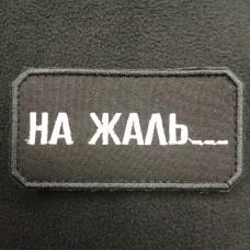 Купить Нашивка На жаль... (чорна) в интернет-магазине Каптерка в Киеве и Украине