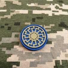 PVC патч Чорне Сонце жовто-блакитний 3,5 см.
