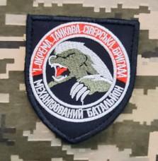 Шеврон 1 окрема танкова Сіверська бригада Механізований батальойн (чорний)