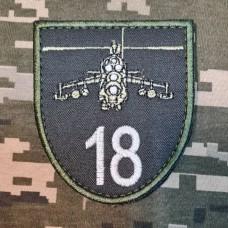 Шеврон 18 ОБрАА