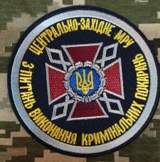 Нарукавний знак Центрально-Західне МРУ з питань виконання кримінальних покарань