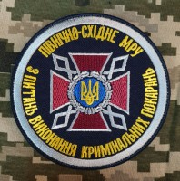 Нарукавний знак Північно-східне МРУ з питань виконання кримінальних покарань
