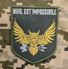 Шеврон 130 ОРБ Nihil est impossible