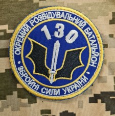 Шеврон 130 ОРБ синій
