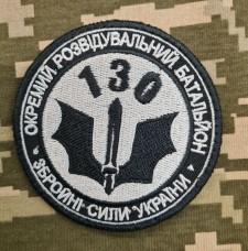 Шеврон 130 ОРБ