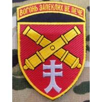 Нарукавний знак 44 окрема артилерійська бригада шеврон кольоровий Правильний