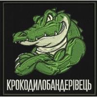 Шеврон Крокодилобандерівець