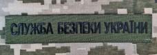 Купить Нашивка Служба Безпеки України Олива в интернет-магазине Каптерка в Киеве и Украине