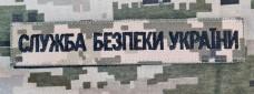 Купить Нашивка Служба Безпеки України в интернет-магазине Каптерка в Киеве и Украине