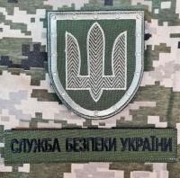 Шеврон і нашивка Служба Безпеки України Олива