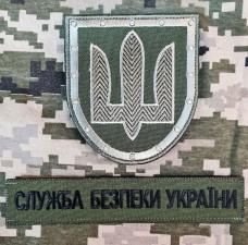 Купить Шеврон і нашивка Служба Безпеки України Олива в интернет-магазине Каптерка в Киеве и Украине