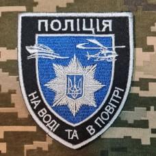 Купить Шеврон Поліція на воді та в повітрі в интернет-магазине Каптерка в Киеве и Украине