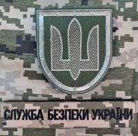 Шеврон і нашивка Служба Безпеки України польові