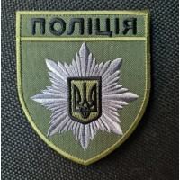 Шеврон Поліція олива