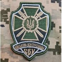 Шеврон Військова контррозвідка СБУ олива