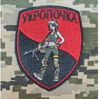 Шеврон Укропочка з ПКМ червоно чорний