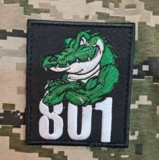 Шеврон 801 ОЗБ ПДСЗ Крокодил