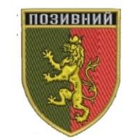 Шеврон з позивним 24 ОМБр Короля Данила