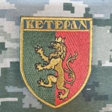 Купить Шеврон Ветеран 24 ОМБр Короля Данила в интернет-магазине Каптерка в Киеве и Украине