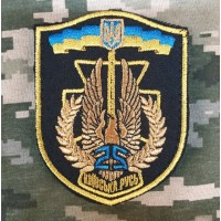 Шеврон 25 БТрО Київська Русь