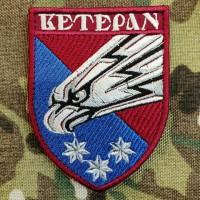 Шеврон Ветеран 25 ОПДБр (кольоровий)