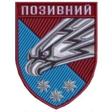 Шеврон з позивним 25 ОПДБр