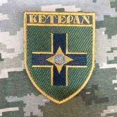 Шеврон Ветеран 28 ОМБр