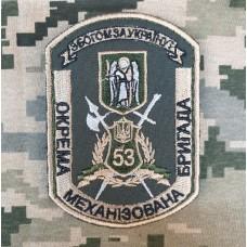 Шеврон 53 окрема механізована бригада ЗСУ польовий