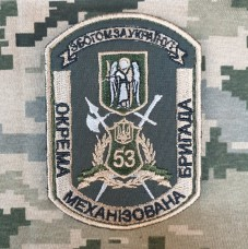 Купить Шеврон 53 окрема механізована бригада ЗСУ польовий в интернет-магазине Каптерка в Киеве и Украине