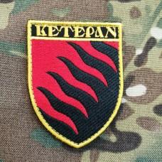 Шеврон Ветеран 55 ОАБр Запоріжська Січ