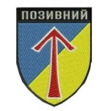 Шеврон з позивним  57 ОМПБр
