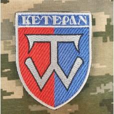 Шеврон Ветеран 58 ОМПБр