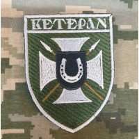 Шеврон Ветеран 59 ОМПБр