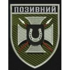 Шеврон з позивним 59 ОМПБр