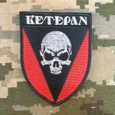 Шеврон Ветеран 72 ОМБР