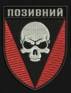 Шеврон з позивним 72 ОМБР