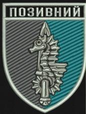 Шеврон з позивним 73 МЦ СО (кольоровий)