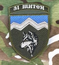 Нарукавний знак 8 ОГШБ Зі щитом Олива