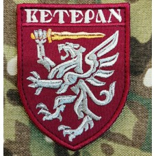 Шеврон Ветеран 80 ОДШБр (кольоровий варіант)