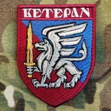 Шеврон Ветеран 81 окрема аеромобільна бригада (кольоровий)