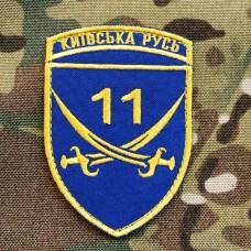 Купить Шеврон 11 БТрО Ветеран в интернет-магазине Каптерка в Киеве и Украине