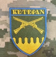 Шеврон Ветеран 92 ОМБр