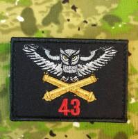 Нашивка Артрозвідка 43 ОАБр