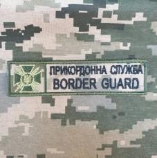 Нашивка Прикордонна служба України (піксель)