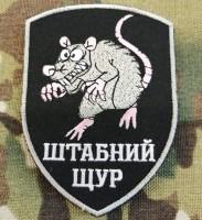 Шеврон Штабний щур