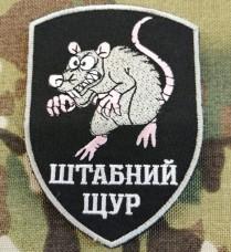 Купить Шеврон Штабний щур в интернет-магазине Каптерка в Киеве и Украине