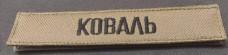 - Нашивка з прізвищем на замовлення згідно наказу 238 КОЙОТ