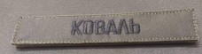 - Нашивка з прізвищем на замовлення згідно наказу 238 ОЛИВА