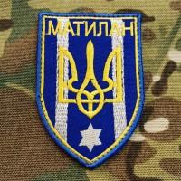 Матилан шеврон